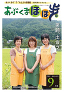 201109abukuma-hohoho_01r