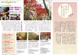 201109abukuma-hohoho_02-03