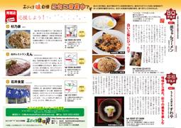201111abukuma-hohoho_04-05