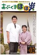 201111abukuma-hohoho_02r