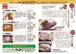 201201abukuma-hohoho_03