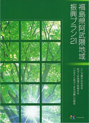 abukuma_chiiki_shinkou_plan21_cover