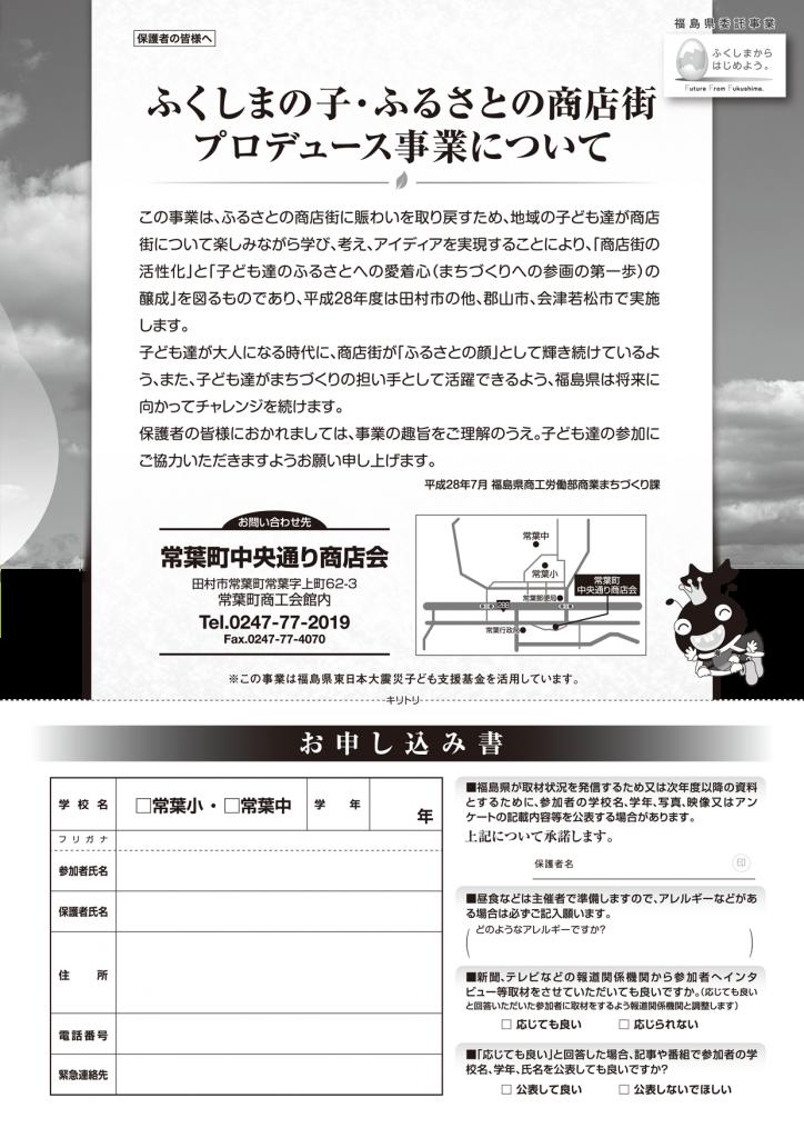 tokiwa_kodomo_002
