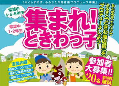 tokiwa_kodomo_00ban