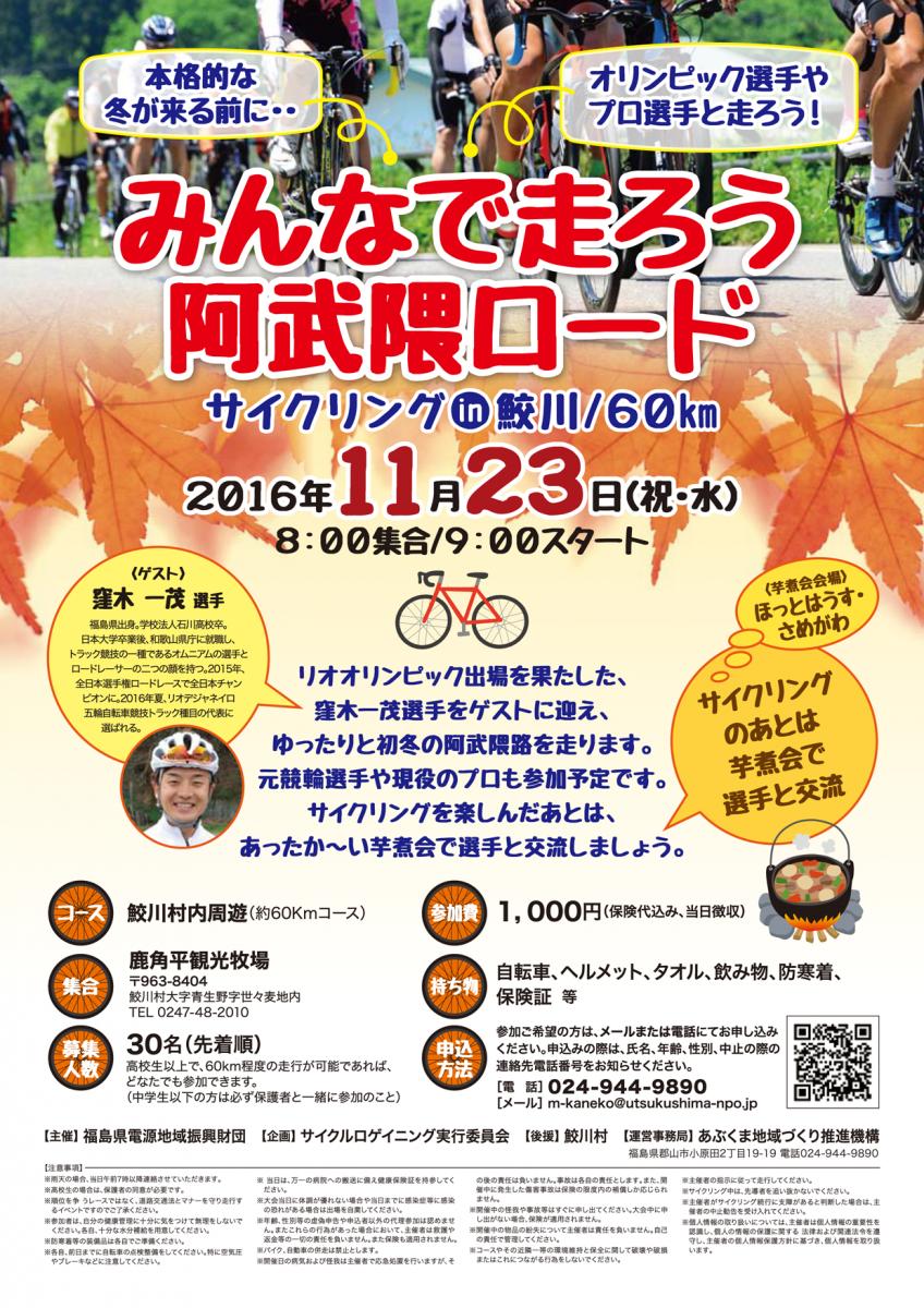 「みんなで走ろう阿武隈ロード-サイクリングin鮫川/60km 」イベント開催のお知らせ