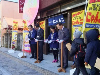 常葉町の商店街の一画に昔懐かしい駄菓子屋がオープンしました