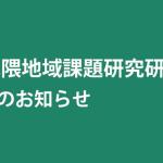 阿武隈地域課題研究研修会にぜひ参加しませんか!!
