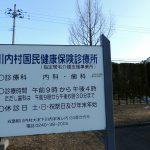 保健・福祉・医療複合施設「ゆふね」(川内村)を訪問しました