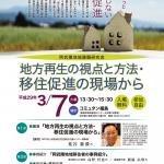 【講演会】阿武隈地域課題研究会「地方再生の視点と方法・移住促進の現場から」参加者募集のお知らせ