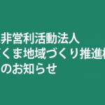 お世話になった葛尾村の皆さまへ -未来に希望を!共に歩みを続けましょう-