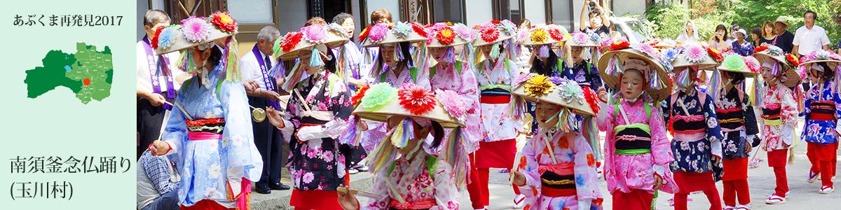 玉川村 南須釜念仏踊り