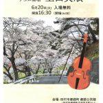 プロのチェロ奏者の生の音を楽しみましょう 〜 土田英順 復興支援コンサートのお知らせ〜
