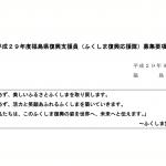 平成29年度福島県復興支援員(ふくしま復興応援隊)募集のお知らせ