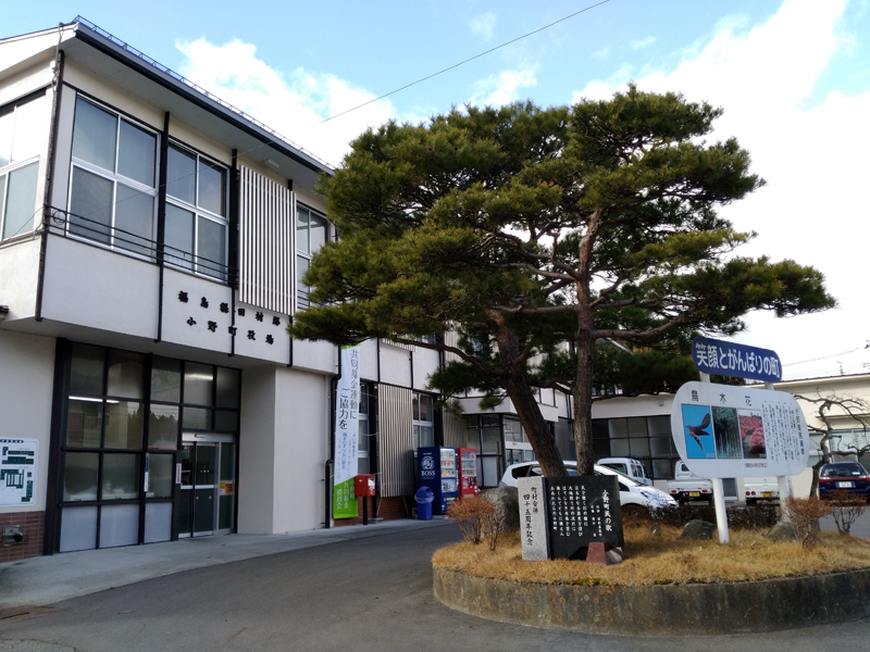 onomachiyakuba