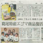 あぶくま機構の理事長(松本順子)の活動が紹介されました