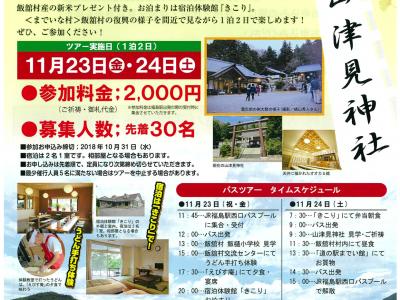 飯舘村 ふるさと住民バスツアー参加者募集!!