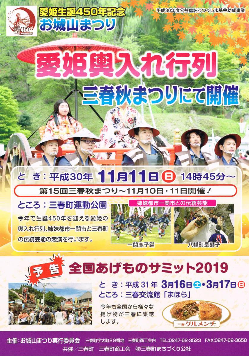 愛姫生誕450年記念お城山祭り「愛姫輿入れ行列」開催のお知らせ