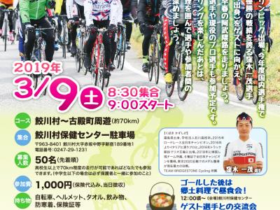 楽しくみんなで阿武隈路を走ろう! あぶくまサイクリングin鮫川&古殿  開催まで2週間となりました。