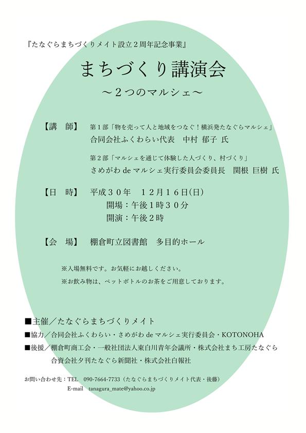 machidukuri_kouenkai