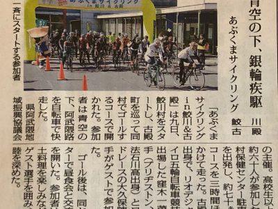 【開催報告】「楽しく走ろう!あぶくまサイクリングin鮫川&古殿」無事に終了いたしました。