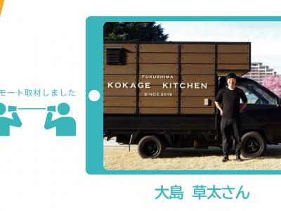 キッチンカーで新たなチャレンジ!(田村市地域おこし協力隊:大島草太さん/田村市都路町)