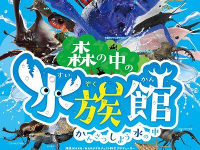 ムシムシランド特別展「森の中の水族館」開催決定(田村市)
