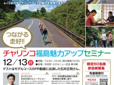 FITサイクリングセミナー開催!まだ間に合います、参加希望受付中!!