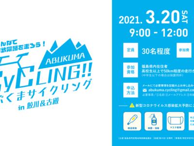 楽しくみんなで阿武隈路を走ろう!あぶくまサイクリングin鮫川&古殿開催します!