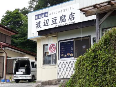 きれいな湧き水で作る、ご夫婦の愛情いっぱいの手作り豆腐  渡辺豆腐店(田村市都路町)