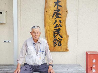 「未来への種を蒔く」山木屋公民館館長 廣野 隆俊さん
